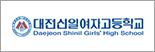 대전신일여자고등학교
