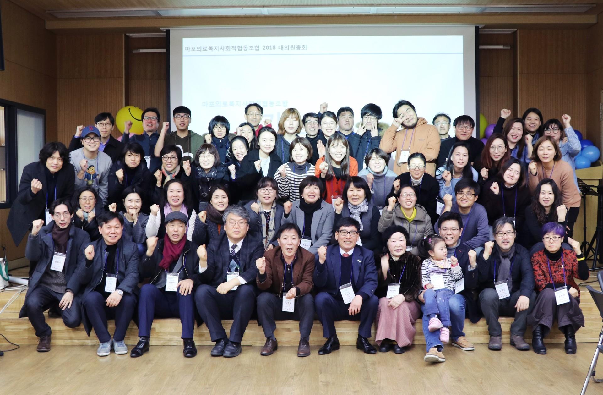 2018년 총회 사진