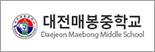 대전매봉중학교