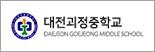 대전괴정중학교