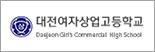 대전여자상업고등학교