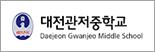 대전관저중학교