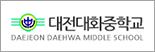 대전대화중학교