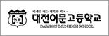 대전이문고등학교
