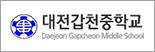대전갑천중학교