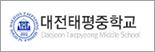 대전태평중학교