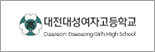대전대성여자고등학교