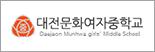 대전문화여자중학교