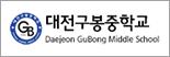대전구봉중학교