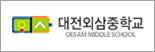 대전외삼중학교