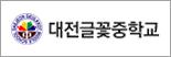 대전글꽃중학교