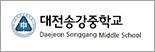 대전송강중학교