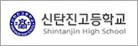 신탄진고등학교