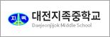 대전지족중학교
