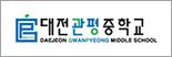 대전관평중학교