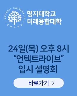 명지대학교 입시설명회 배너