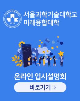 서울과학기술대학교 온라인 입시설명회 배너