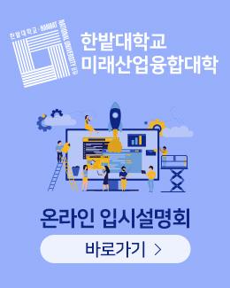 한밭대학교 온라인 입시설명회 배너