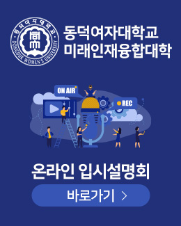 동덕여자대학교 온라인 입시설명회 배너