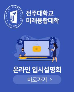 전주대학교 온라인 입시설명회 배너
