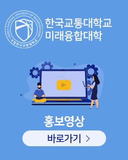 한국교통대학교 미래융합대학 홍보영상