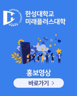 한성대학교 미래플러스대학 홍보영상