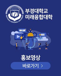 부경대학교 미래융합대학 홍보영상