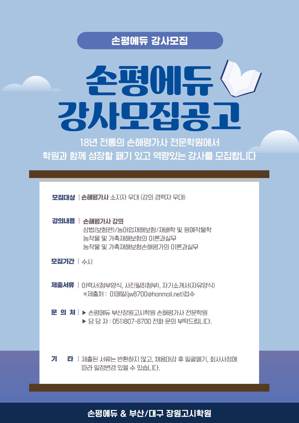 부산손해평가사전문학원 손평에듀