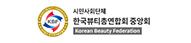한국뷰티총연합회중앙회