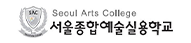 서울종합예술실용학교