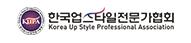 한국업스타일전문가협회