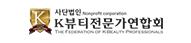 K뷰티전문가연합회