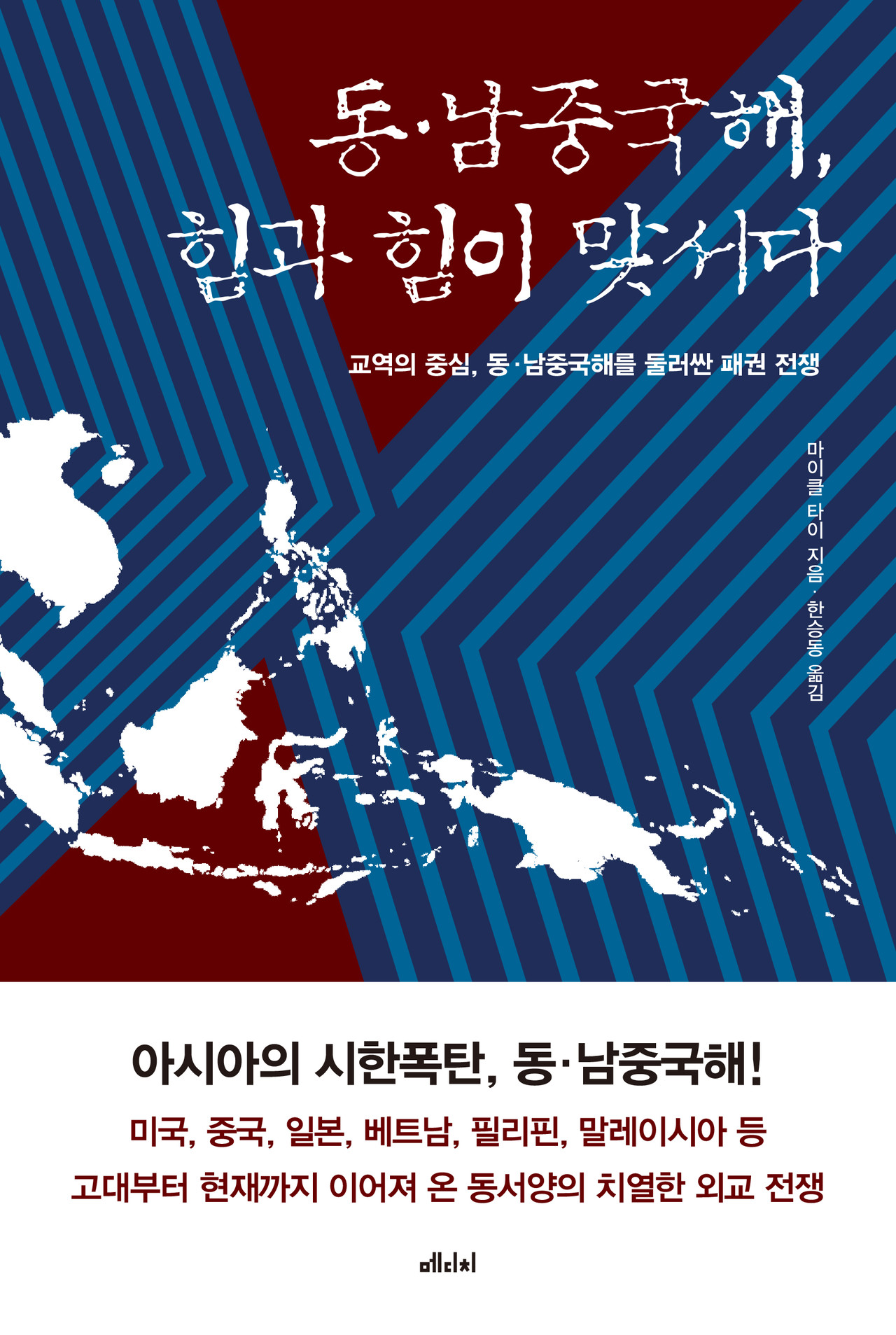 동남중국해, 힘과 힘이 맞서다