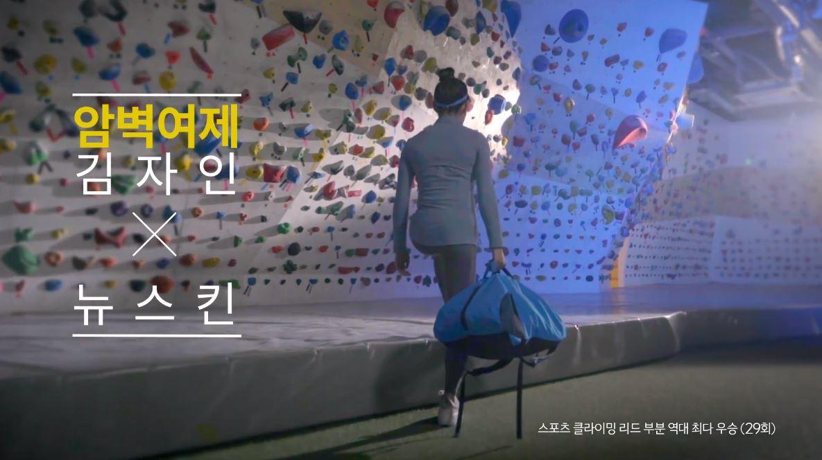 뉴스킨 Casting. 김자인선수 Date. 2020.06