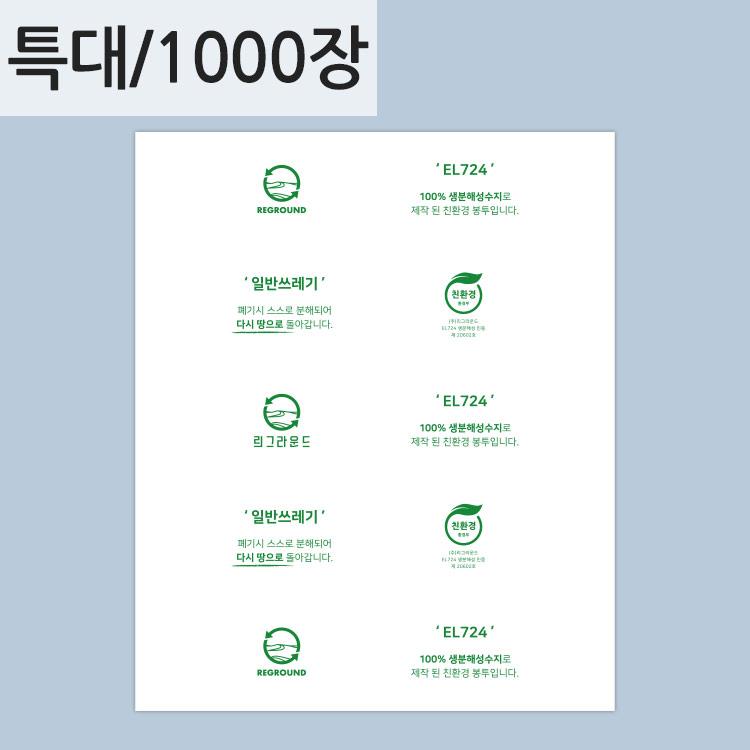 썩는 위생백 인쇄 35x45 [특대] 1000장  생분해성 쇼핑백 친환경위생백 자연분해(RE)