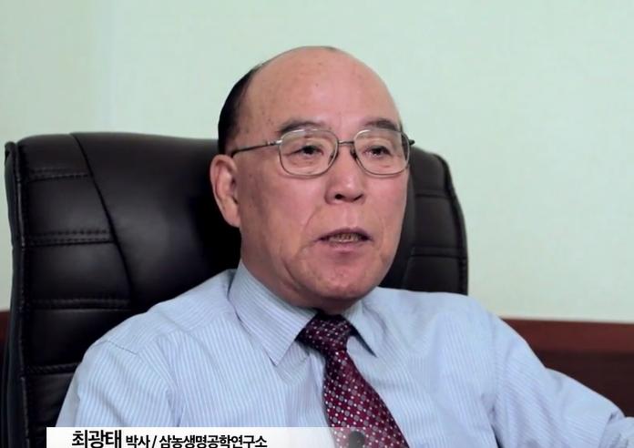 최 광 태 삼농생명공학 연구소장