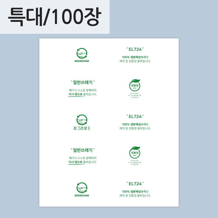 썩는 위생백 인쇄 35x45 [특대] 100장  생분해성 쇼핑백 친환경위생백 자연분해(RE)