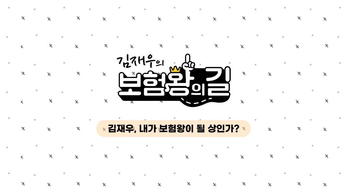 한화생명 Casting. 김재우 Date. 2020.10