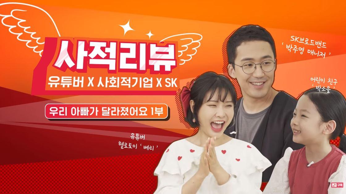 SK그룹 Casting. 출연진 Date. 2020.09