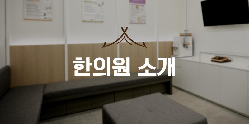 한의원 소개