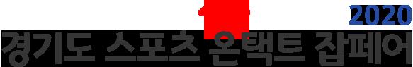 2020 경기도 스포츠 온택트 잡페어