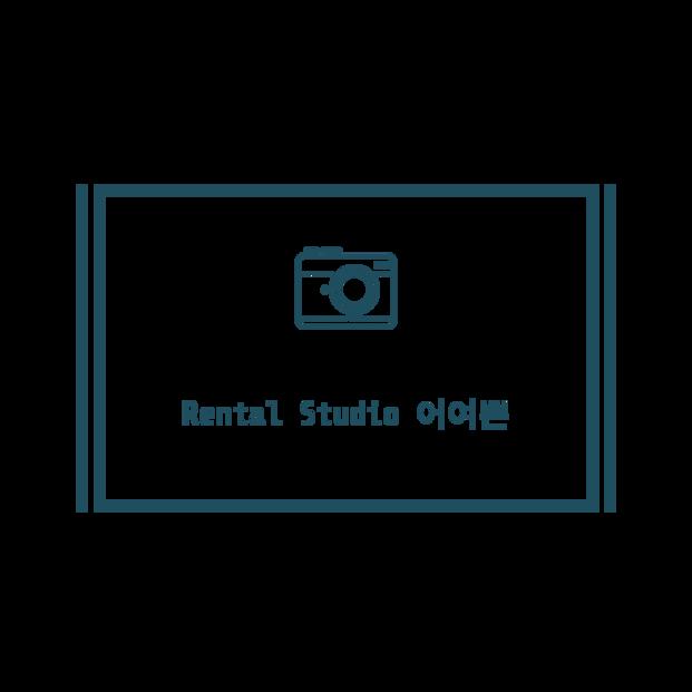 렌탈스튜디오 어여쁜
