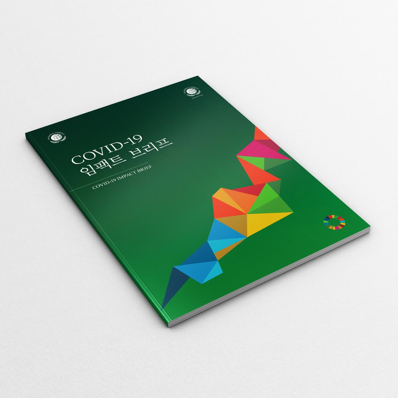 유엔글로벌 covid-19 임팩트 브리프 - 유엔글로벌콤팩트