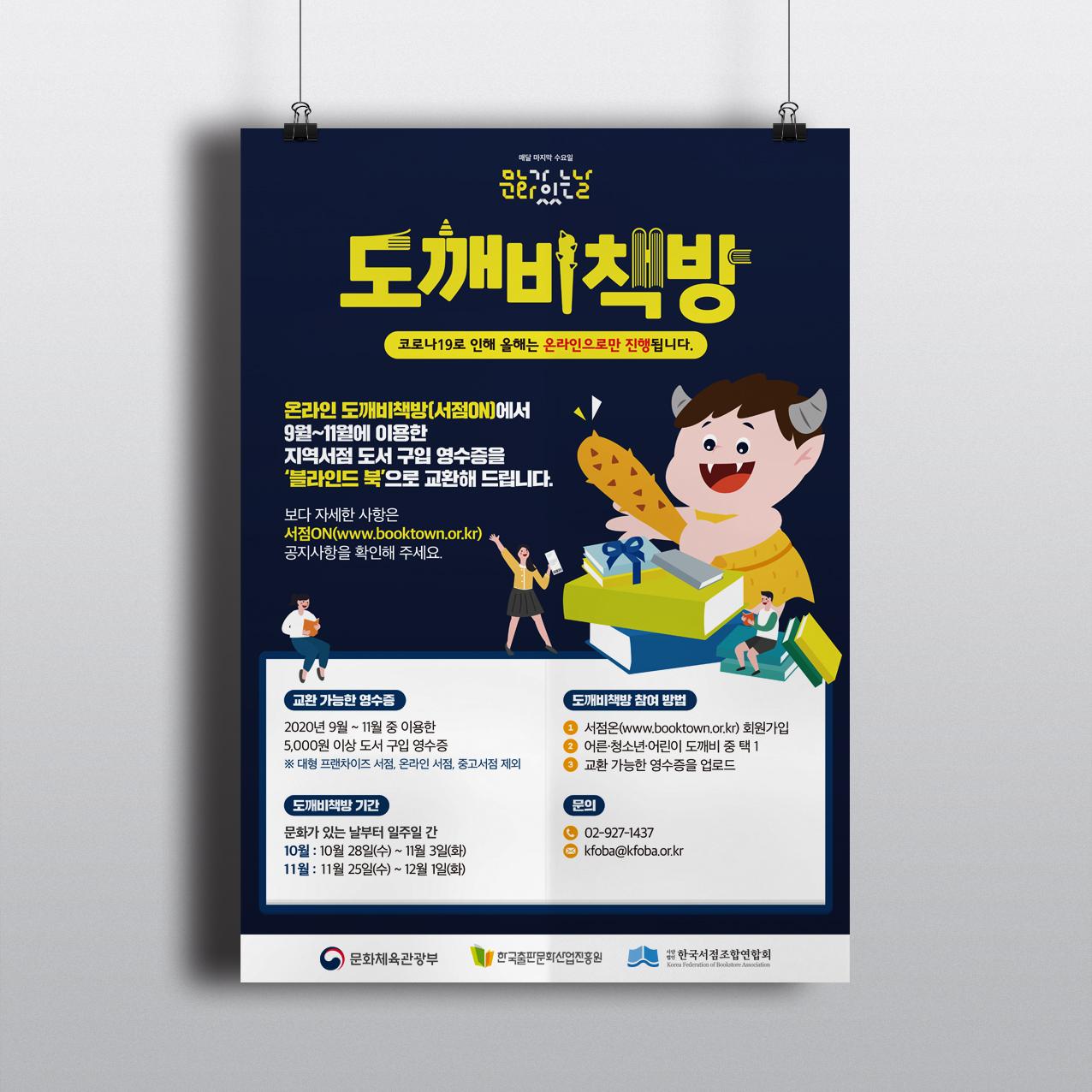 도깨비책방 - 한국서점조합연합회