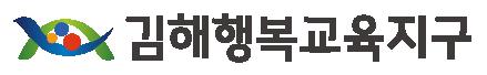 김해행복교육마을축제