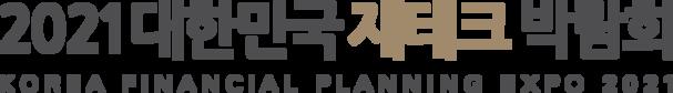 2021 대한민국 재테크 박람회