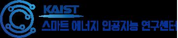 KAIST 스마트 에너지 인공지능 연구센터