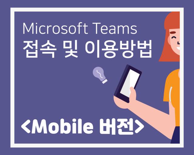 Microsoft Teams 모바일 버전 이용 안내