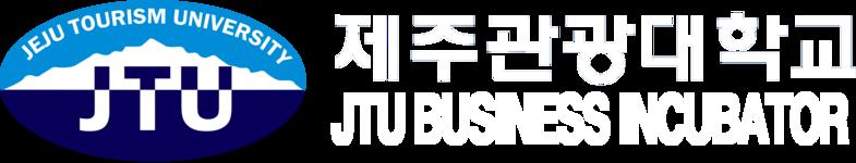 제주관광대학교 창업보육센터