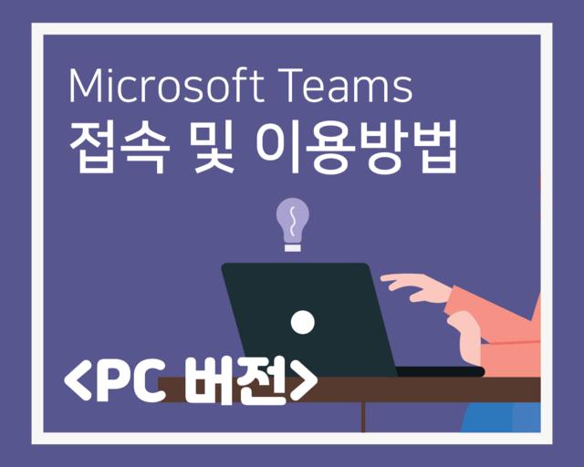 Microsoft Teams PC 버전 이용 안내